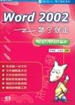 Word 2002帶了就走:輕鬆學會文件編排