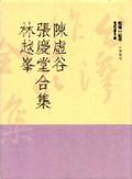 陳虛谷、張慶堂、林越峰合集