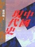 中國現代史