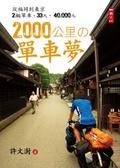 2000公里の單車夢