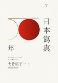 日本寫真50年