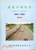 高速公路設計