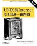 UNIX與Internet安全防護:網路篇