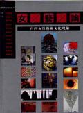 女/藝/論:台灣女性藝術文化現象
