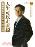 人生可以走直線:百度總裁李彥宏給年輕人的29個提醒