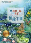 2011公共工程常用植栽手冊vol.4
