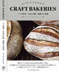 CRAFT BAKERIES -THE STORY OF ARTISAN BREAD-