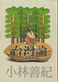 臺灣論:新傲骨精神宣言