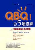 QBQ的5項修練:啟動職場與生命的開關