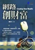 網路創財富=Creating new wealth