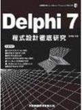 Delphi 7程式設計徹底研究