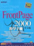 FRONTPAGE 2000中文版教學手冊
