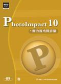 PhotoImpact 10實力養成暨評量