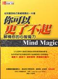你可以更了不起:解構你的心智魔力
