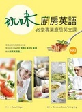 玩味廚房英語:48堂專業廚房英文課