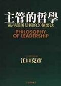 主管的哲學:贏得部屬信賴的20個要訣