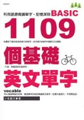 1109個基礎英文單字:利用語源背誦單字-記憶深刻