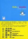 BoBo and Jennifer:只要相信- 就會成真