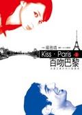 百吻巴黎:浪漫又暴烈的行動藝術