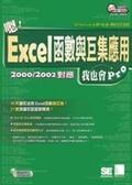 嗯!Excel函數與巨集應用我也會Pro 2000/2002對應