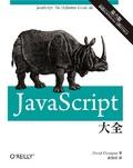 JavaScript大全