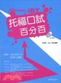 iBT托福口試百分百2009-2011