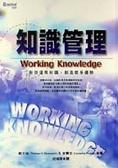 知識管理:企業組織如何有效運用知識
