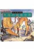 恐龍夢幻國:失落的地底世界