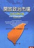 開放政治市場:全球治理台灣