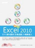 快快樂樂學Excel 2010:善用資料圖表巨集函數的精算達人