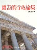 圖書館行政論集