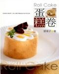 Roll Cake蛋糕卷