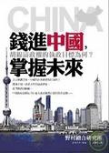 錢進中國-掌握未來:胡錦濤政權的執政目標為何?