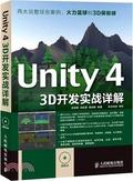 Unity 4 3D開發實戰詳解