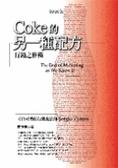 Coke的另一種配方:行銷之終極