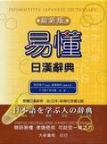 易懂日漢辭典