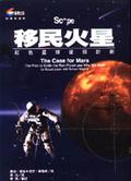 移民火星:紅色星球征服計畫
