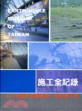 921地震教育園區第一期新建工程:施工全記錄