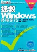 拯救Windows終極密技
