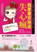 我愛東京旅遊失心瘋:就是要藥妝、甜點、可愛小物:日本藥妝失心瘋グラブ版主不藏私購物秘笈大公開