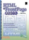HTML與FrontPage網頁設計手札