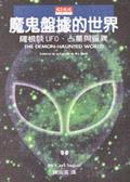 魔鬼盤據的世界:薩根談UFO丶占星與靈異