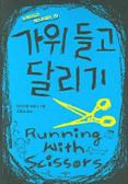 가위 들고 달리기
