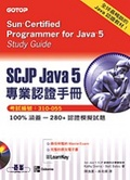 SCJP Java 5.0專業認證手冊:100%涵蓋-280+認證模擬試題