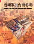 藝術家台灣美術:細說從頭二十年