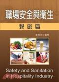 職場安全與衛生:餐旅篇