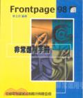 FrontPage 98非常進階手冊