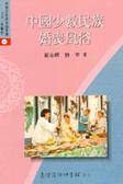 中國少數民族婚喪風俗