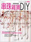 串珠雜貨DIY:55種任你輕鬆上手的串珠小玩意兒