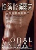 性. 演化. 達爾文:人是道德的動物?